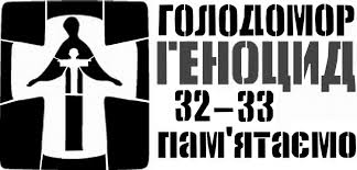 22 листопада - День пам'яти жертв голодоморів
