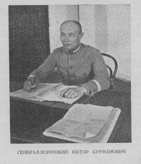 Віктор Курманович