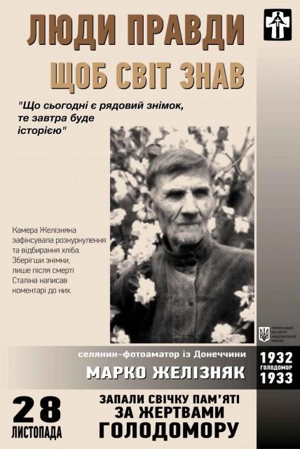 Марко Желізняк