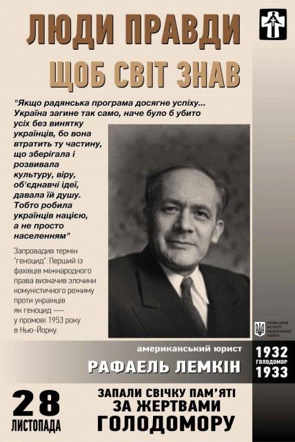 Рафаель Лемкін