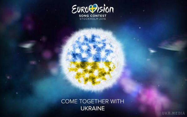 Евробачення-2016