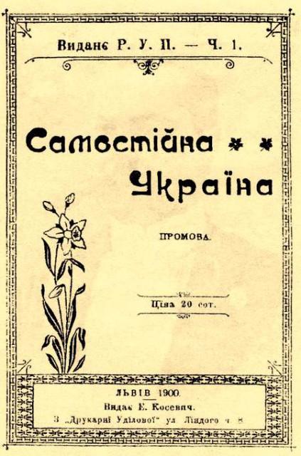 Самостійна Україна