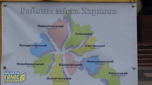 райони Харкова
