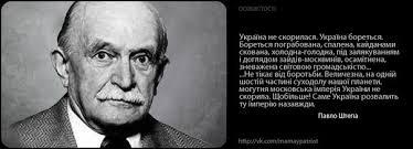 Павло Штепа