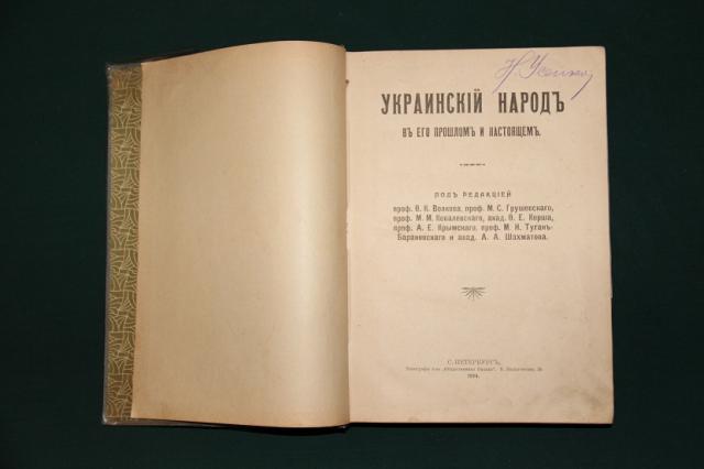 праця Ф. Вовка