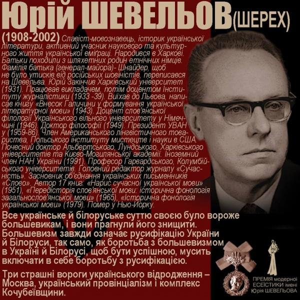 Юрій Шевельов