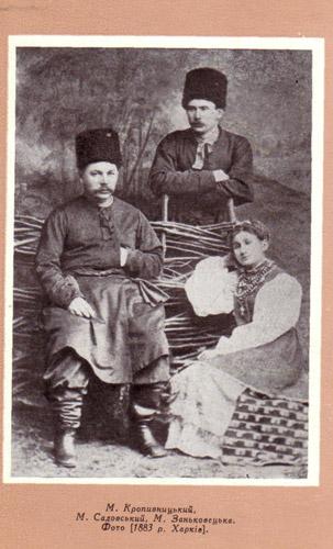 1883 Кропивницький, Занковецька, Садовський