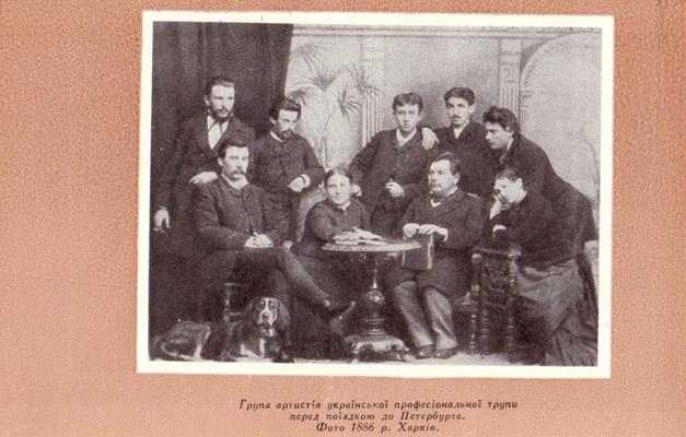 1886 група української професіональної театральної трупи