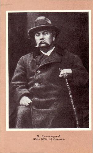 1903 Марко Кропивницький