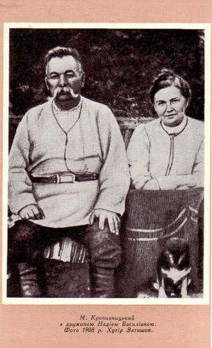 1908 разом із дружиною