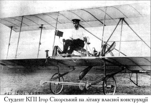 студент Сікорський