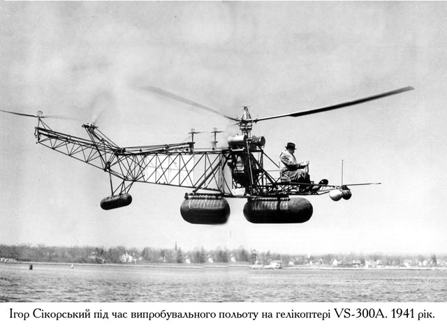 випробувальний політ 1941р