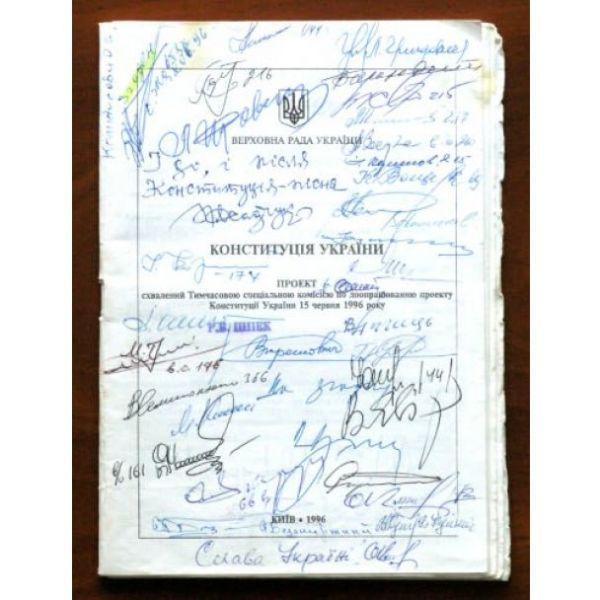 проєкт Конституції