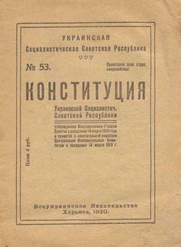 1 Конституція УРСР