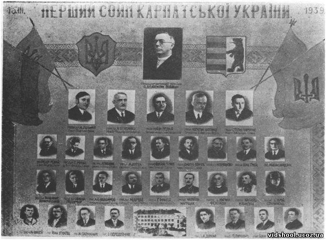 Сойм Карпатської України