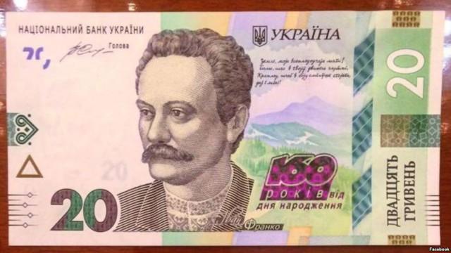 ювілейна банкнота