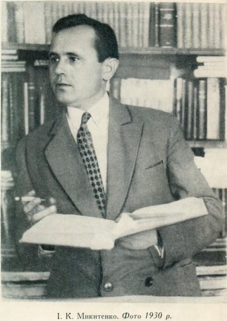 Іван Микитенко