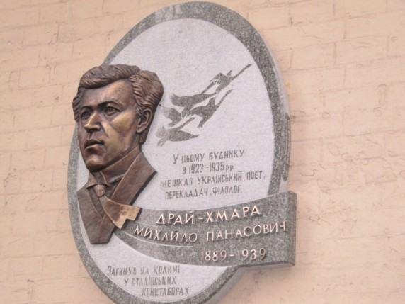 Микола Драй-Хмара