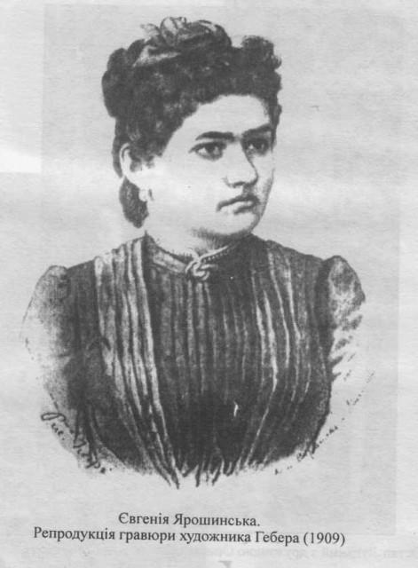 Євгенія Ярошинська