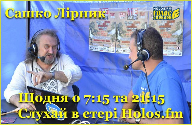 "«Голос казкаря» на Holos.fm »  """