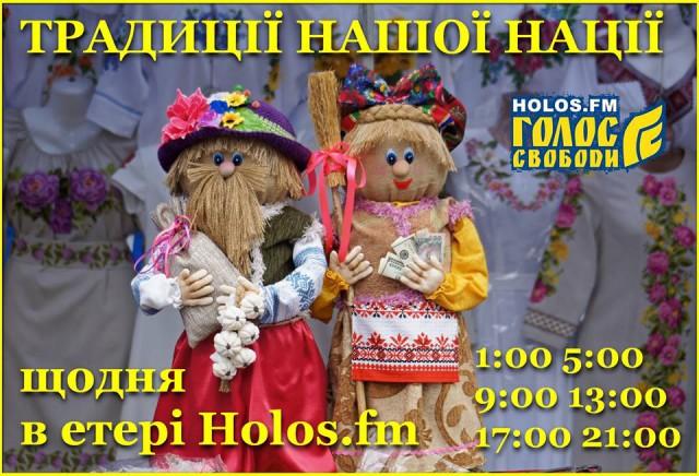 """Традиції нації — на радіо Holos.fm  »  """""""