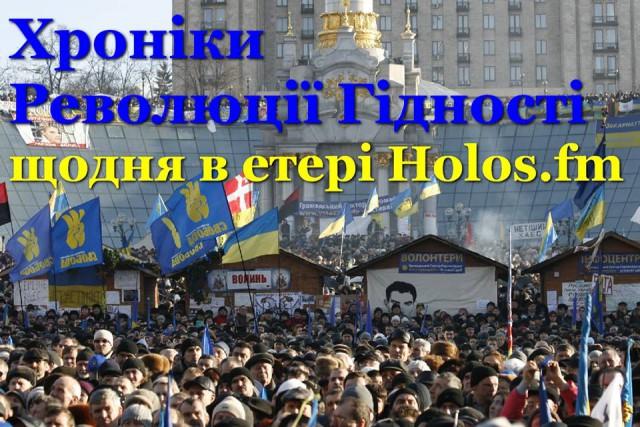 Хроніка Революції Гідності на радіо Holos.fm
