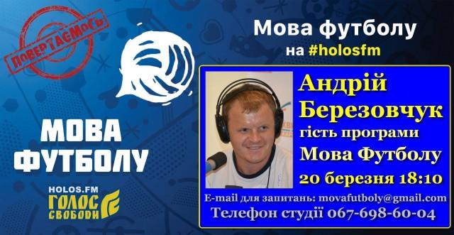 Андрій Березовчук
