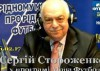 Сергій Стороженко