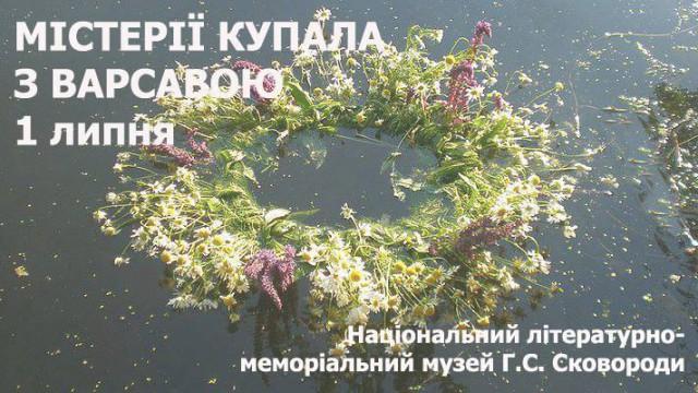 Містерії Купала з Варсавою