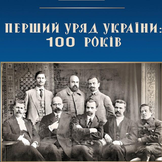 100 років уряду