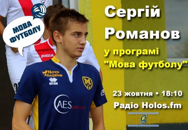 Сергій Романов