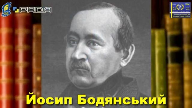Йосип Бодянський