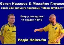Назаров та Глушко
