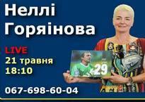 Неллі Горяінова  гостя Holos.fm