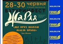 "Фестиваль БатуринФест «Шабля»  »  """
