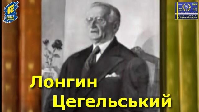 Лонгин Цегельський