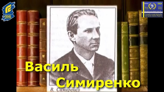 Василь Симиренко