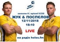 Поспєлов & Жук — на Holos.fm
