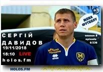Сергій Давидов в етері Holos.fm