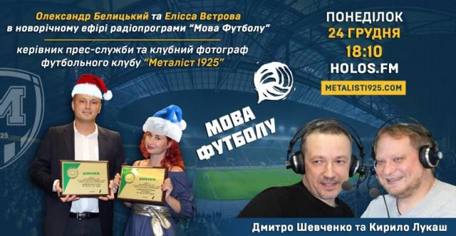 Олександр Белицький та Елісса Вєтрова