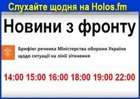 Новини з фронту в етері Holos.fm