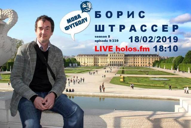 Борис Штрасер