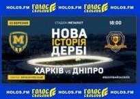 Все про футбольний матч Металіст-1925 — Дніпро-1