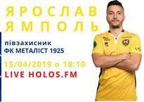 """Ярослав Ямполь у «Мові футболу»     »  """""""