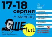 """Фестиваль Ше.Fest-2019 кличе до Моринців!    »  """""""