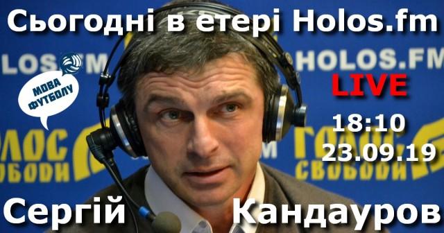 Сергій Кандауров