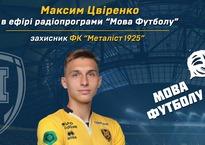 """Максим Цвіренко в етері на Holos.fm     »  """""""